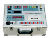 高压开关动作特性测试仪 GD6300