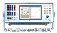 GDZDKJ-3300微机继电保护测试仪 GDZDKJ-3300微机继电保护测试仪