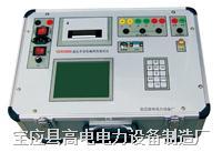 6300B高压开关动态特性测试仪 GD6300B