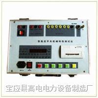 高压开关特性测试仪GD6300 GD6300
