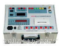 数码管高压开关测试仪 GD6300
