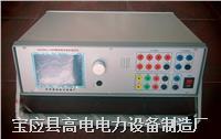 继电保护校验仪 GD2000