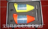 HBR-800高压无线核相仪 HBR-800