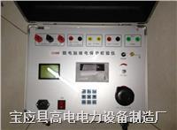 继电器综合参数测试仪 GD2000B