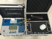 80KV超低频高压发生器厂家实价 VLF-80KV