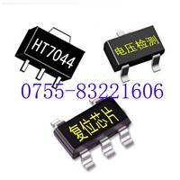 HT7044电压检测IC(芯片)