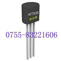 HT7530低压差LDO线性稳压管 合泰100MA,3V稳压芯片HT7530