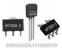 HT75C0-2 高精度稳压芯片HT75C0-2
