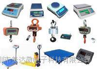電子秤專用IC 電子秤專用IC