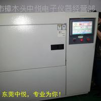 冷热冲击机维修哪里好?冷热冲击试验箱维修价格