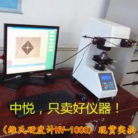 显微HV-1000维氏硬度计  HV-1000