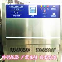 供应QUV紫外光试验箱 紫外光耐候试验箱,紫外老化箱,紫外光耐气候老化箱 标准尺寸