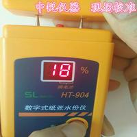 数显纸张水分仪|纸箱水分测量仪| 便携式纸板测水仪 HT-904 HT-904