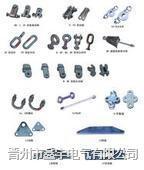 設備電力金具 電力金具系列
