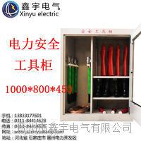 电力安全工具柜迷你柜子 1000*800*450