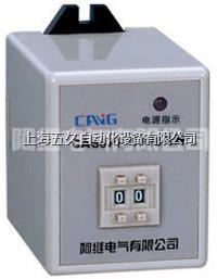 CAS3P、CAS3PF、CAS3PG、CAS3PC数字式时间继电器
