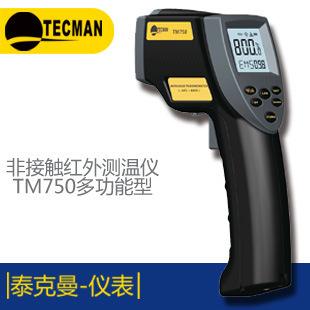 TM750多功能红外测温仪-50℃~800℃精准 实惠 安心 TM750