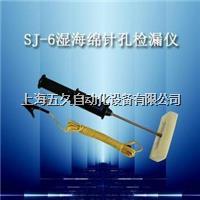 湿海绵针孔检漏仪SJ-6 SJ6