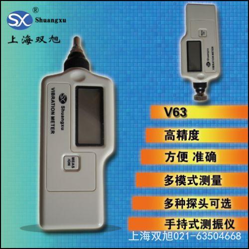 袖珍式測振儀9SDH-2