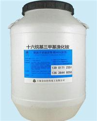 十六烷基三甲基溴化铵(1631溴)