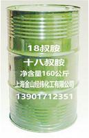 十八叔胺十八烷基二甲基叔胺(18DMA) 18叔胺