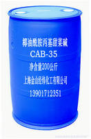 CAB-35(椰油酰胺基丙基甜菜碱)