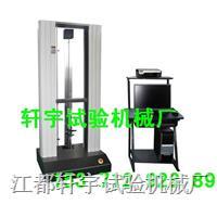 塑料拉力试验机 XY-5000N