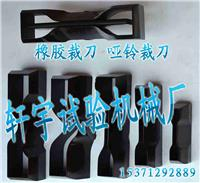 XY Rubber cutting knife橡胶裁刀