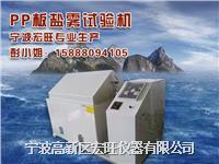 宁波PP板盐雾试验机盐雾试验箱专家 HW-120PP