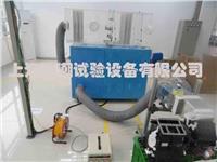 长春空调出风口泄漏量测试台 HC-XL-102