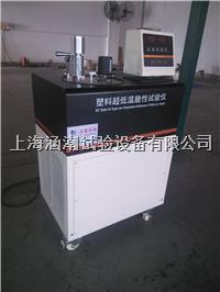 塑料低温催化试验机 HC-LC-200