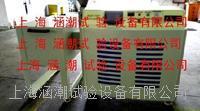 抗石击仪 HC-mtg-5S