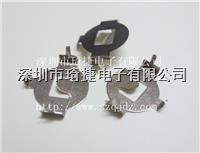CR1220电池夹 金属扣 CR1220