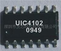 UIC4102 USB1.1 50米延长器主控IC UIC4102