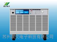 W-ETL 30000系列高效可编程直流电子负载 W-ETL 30000系列