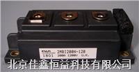 场效应模块 2MI150F-050