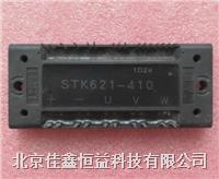 智能IGBT模块 STK621-034