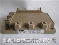 智能IGBT模块 7MBP50RU2A120-50