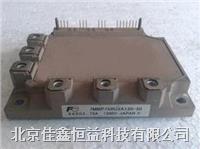 智能IGBT模塊 7MBP75RU2A120-50