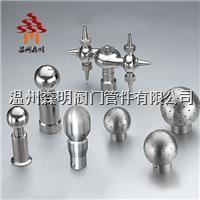 溫州森明專業生產衛生級304清洗球,清洗器,罐內清洗器 SMQXQ