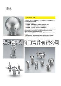 温州森明专业生产卫生级304清洗球,清洗器,罐内清洗器