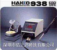 白光938焊臺 HAKKO938 HAKKO938ESD