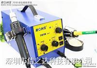 二合一綜合維修系統ROHS701B 701B