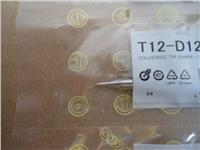 白光T12-D12烙鐵頭 T12-D12