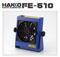 HAKKO FE-510静电排除器 FE-510