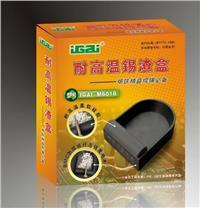 耐高溫錫渣盒 IGAI-M6018