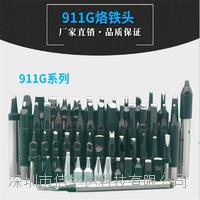 深圳自動焊錫機烙鐵頭911/911G系列烙鐵頭 911/911G客戶非標訂做