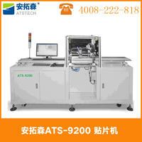 深圳ATS9200高质量LED贴片机 ATS9200