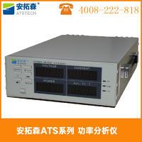 厂家现货直销安拓森ATS4001数字功率计  功率分析仪