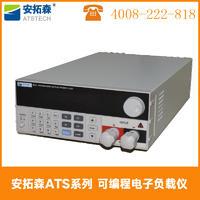 深圳安拓森ATS8511可编程直流电子负载仪